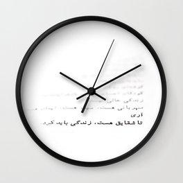 Sohrab Poem : Shaghayegh Wall Clock