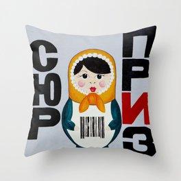 Сюрприз (surprise) Throw Pillow