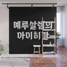Eichmann in Jerusalem - Korean alphabet Wall Mural