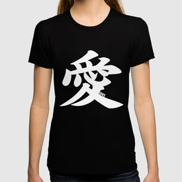 愛 - Ai (Love in Japanese Kanji Characters) - white T-shirt