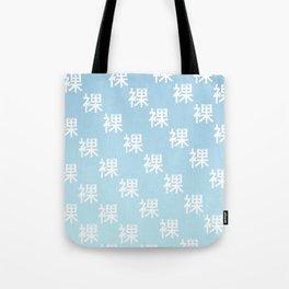Kanji All Over Blue Tote Bag