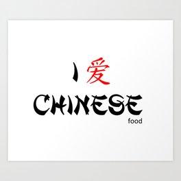 I love Chinese Art Print