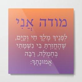 Modeh Ani Hebrew Children Prayer Gender Neutral Metal Print
