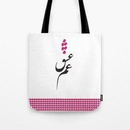 Persian Font - Love Sick Tote Bag