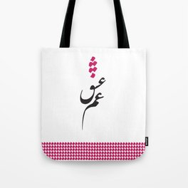 Persian Font - Love Sick Tote Bag