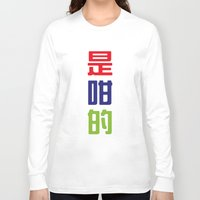 chinese Long Sleeve T-shirts featuring Chinese by Cheese Alien