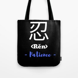 Patience In Chinese/Japanese Tote Bag