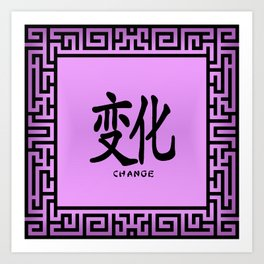 """Symbol """"Change"""" in Mauve Chinese Calligraphy Art Print"""