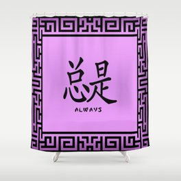 "Symbol ""Always"" in Mauve Chinese Calligraphy Shower Curtain"