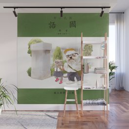 Back to School Wall Mural