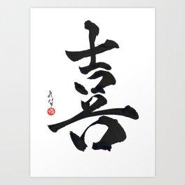 Joy Happy Kanji Japanese Art Japanese Calligraphy Japan Painting Art Print