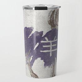 Ram/Goat (Chinese Zodiac - vintage) Travel Mug