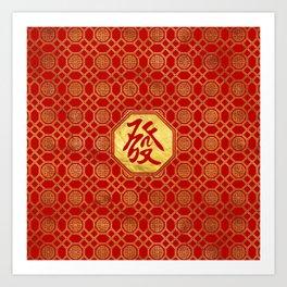 Prosperity Feng Shui Symbol  in bagua shape Art Print