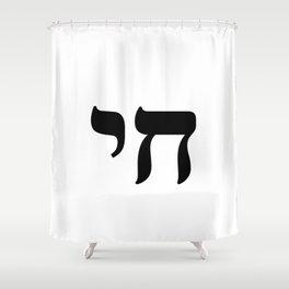HAI - CHAI - HEBREW Shower Curtain