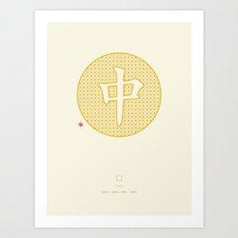 Chinese Character Centre / Zhong Art Print
