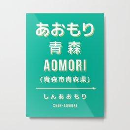 Vintage Japan Train Station Sign - Aomori Tohoku Green Metal Print