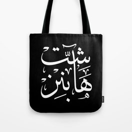 Shit Happens Arabic calligraphy Tote Bag