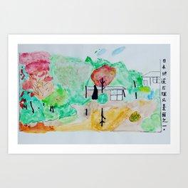 风景 (Paysage / landscape) Art Print