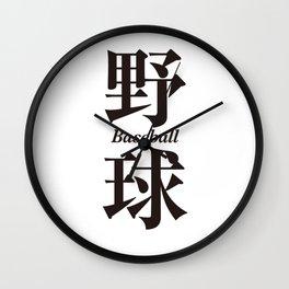 Baseball in Japanese Kanji Wall Clock