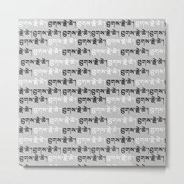 ཐུགས་རྗེ་ཆེ་། /Thug che che (Thank you) Metal Print