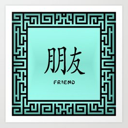 "Symbol ""Friend"" in Green Chinese Calligraphy Art Print"