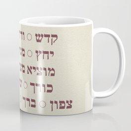 Pesach - Passover Seder Hebrew Stages  Coffee Mug