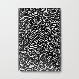 Abstract 017 - Arabic Calligraphy 31 Metal Print