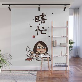 CHASING MY TAIL Wall Mural