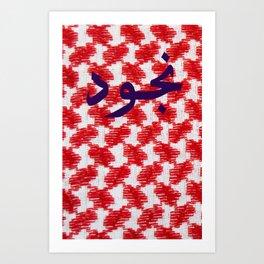 Njoud Art Print