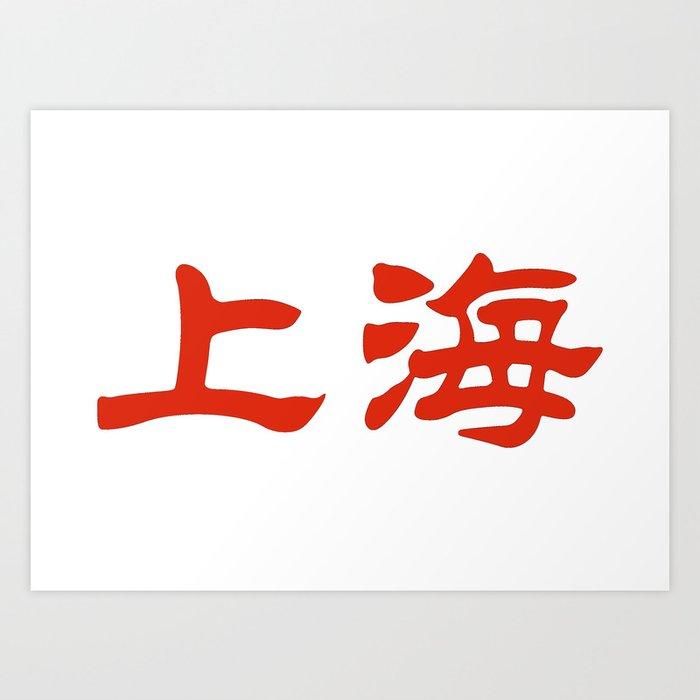 Chinese characters of Shanghai Art Print