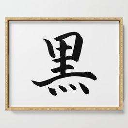 黒 - Japanese Kanji for Black; Kuro Serving Tray