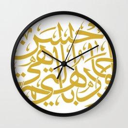 Do Good (Arabic Calligraphy) Wall Clock