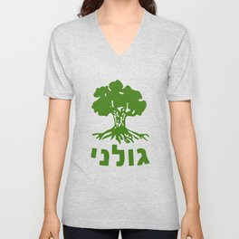 Golani IDF Brigade - Israel Defense Force Army Unisex V-Neck
