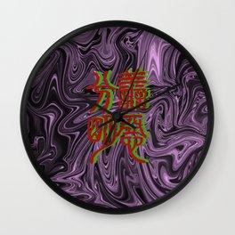 Good & Evil 善 惡 Wall Clock