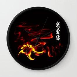 Ich liebe Dich - japanisches Schriftzeichen Wall Clock