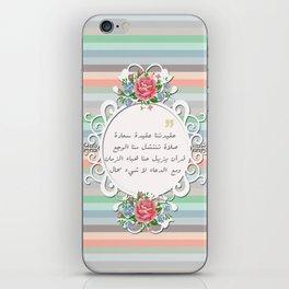 الإسلام - islam  iPhone Skin