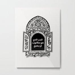 Middle Eastern Window  Metal Print