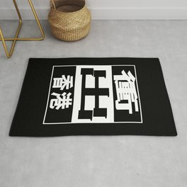 Straight Outta Hong Kong (Chinese Version) Rug