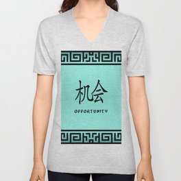 """Symbol """"Opportunity"""" in Green Chinese Calligraphy Unisex V-Neck"""