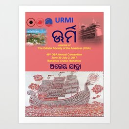 OSA 2017 Art Print