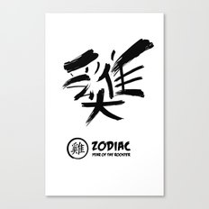 Chinese Zodiac - Year of the Rooster Canvas Print