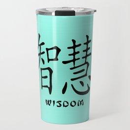 "Symbol ""Wisdom"" in Green Chinese Calligraphy Travel Mug"