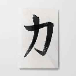 Strength Symbol - Japanese Kanji Metal Print