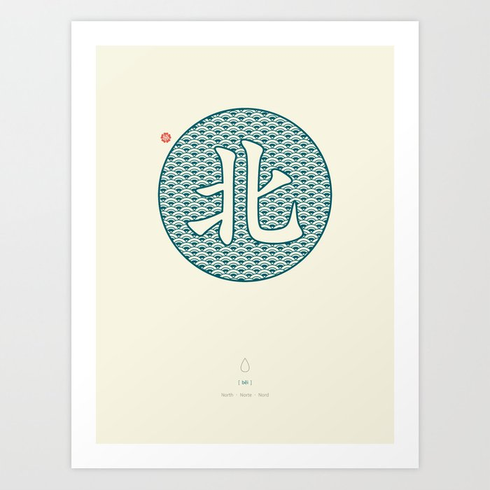 Chinese Character North / Bei Art Print