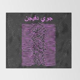 Joy Division In Arabic & pink  Throw Blanket