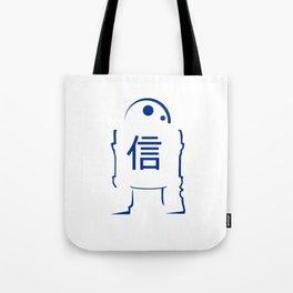 R2D2 - Japanese kanji for 'Loyal' Tote Bag