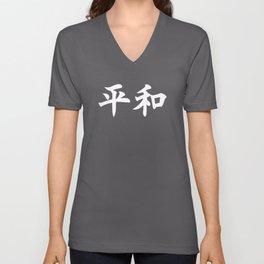 平和 - Peace in Japanese (white) Unisex V-Neck