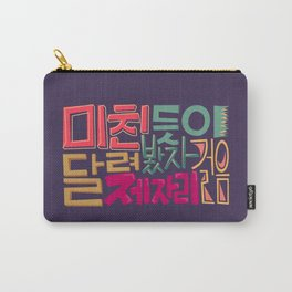Run like Crazy Carry-All Pouch