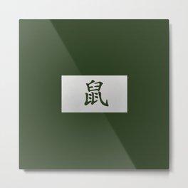 Chinese zodiac sign Rat green Metal Print