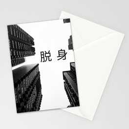 Free yourself. Looking up in Mong Kok Hong Kong Stationery Cards